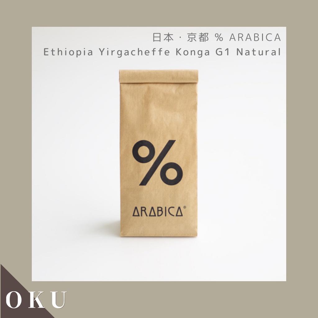 日本限定 京都 %Arabica 咖啡豆 耶加雪菲 Konga G1 精品咖啡 耶加雪夫 法式濾壓 義式 手沖 空運