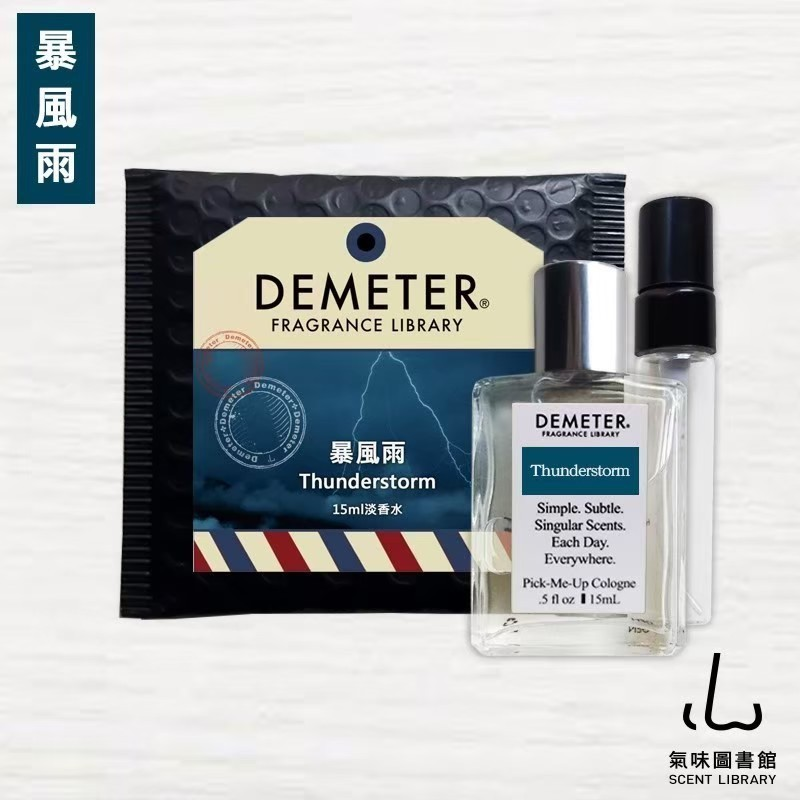 Demeter 【暴風雨】Thunderstorm 15ml 香水組 氣味圖書館