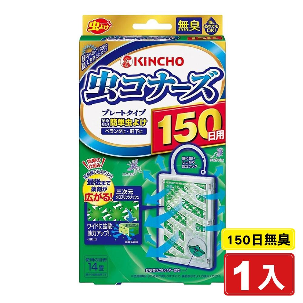 日本金鳥KINCHO 防蚊掛片(150日無臭) 1入 (日本製造 ) 專品藥局【2016499】