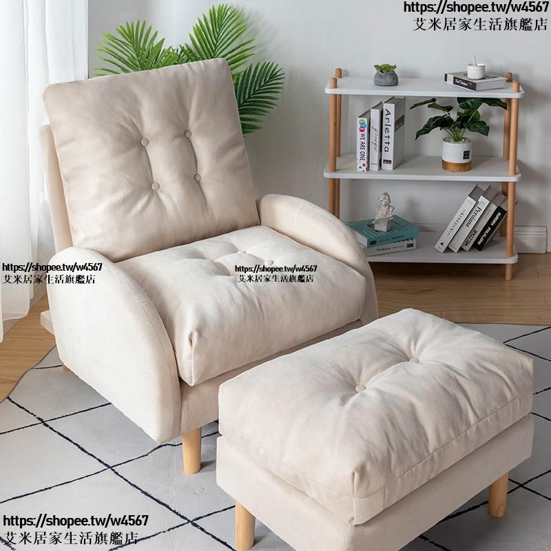 【現貨】小戶型單人小沙發臥室懶人椅子少女網紅迷喂奶家用靠背椅單個躺椅