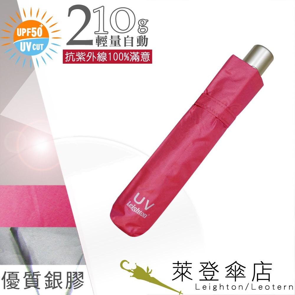 【萊登傘】雨傘 UPF50+ 輕量自動傘 陽傘 抗UV 防曬 自動開合 銀膠 桃紅