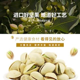 【台灣發貨】新貨開心果100g美國非特級自然開口顆粒飽滿堅果炒貨健康零食 桃園市