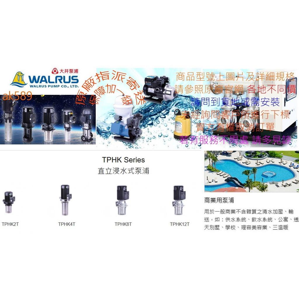 "TQCN200B 全省""大井TQCN200B 太陽能熱水器1/4HP熱水專用加壓馬達 全新""全新原廠公司貨"