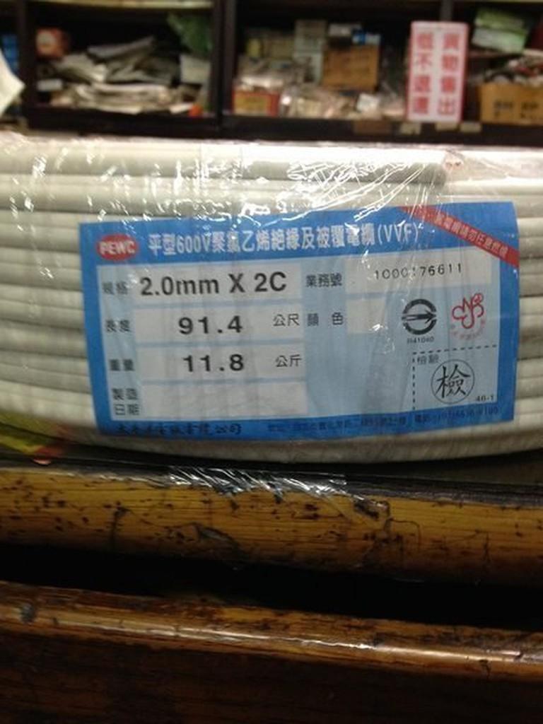 《謝謝商行》太平洋 白扁線 2.0  100碼  白扁線 電線 電纜 電線電纜2.0MM白扁線