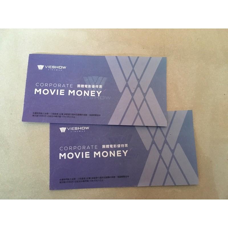 威秀影城 電影票 全台可用 團體優待票 可面交