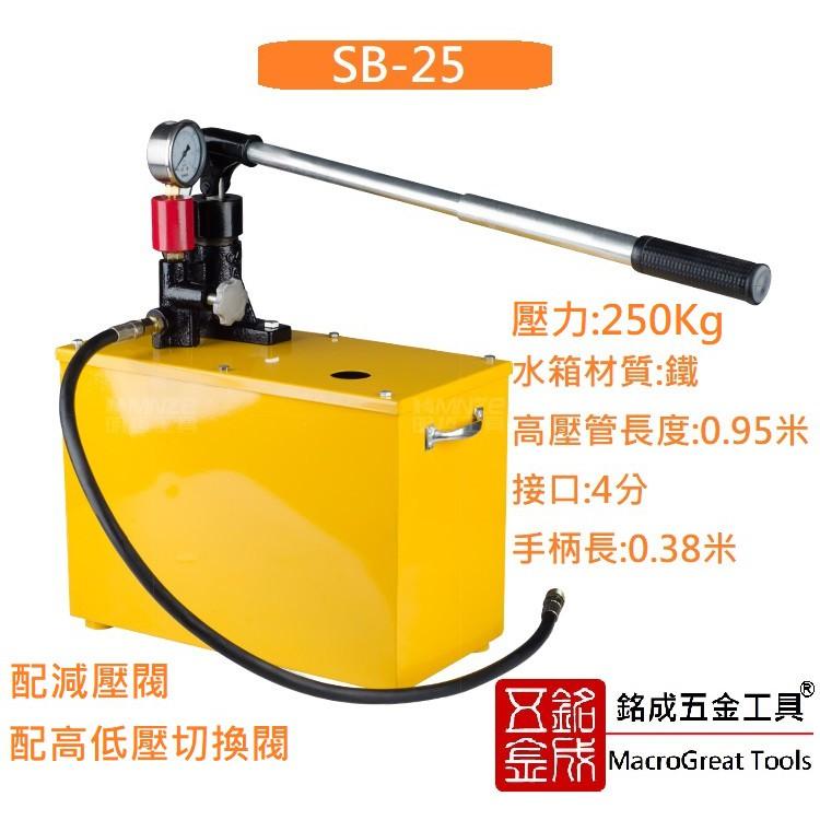 手動式水壓機 試壓泵 堅固鐵箱 PPR管道 試壓泵 160/250/400KG 壓力泵 試壓機 水壓泵 SB系列