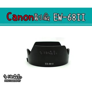 【多維攝影】Canon 副廠 ES-68 II ES-68II 遮光罩 蓮花型  EF 50mm f/ 1.8 STM 桃園市