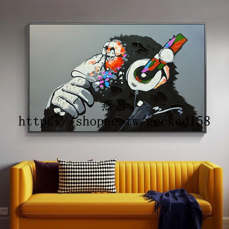 【現貨免運】【文藝】大猩猩動物兒童房裝飾畫客廳背景墻現代臥室床頭壁畫個性創意掛畫