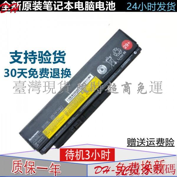 【現貨 免運】原裝聯想IBM ThinkPad x220 x220i x220s 42T4865 筆記本電池290