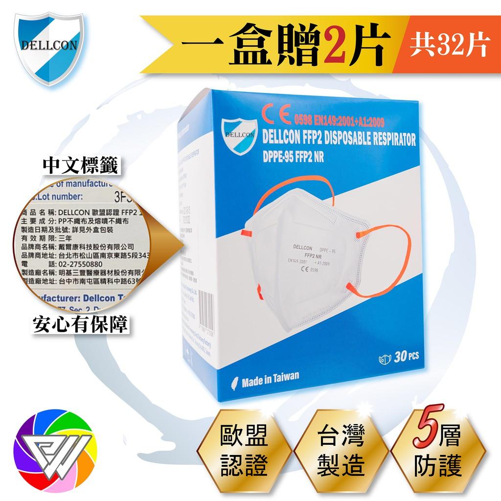 現貨 戴爾康 DELLCON 明基 歐盟認證 FFP2 五層高防護口罩 30片/盒 醫護航空商務人員適用 台灣製