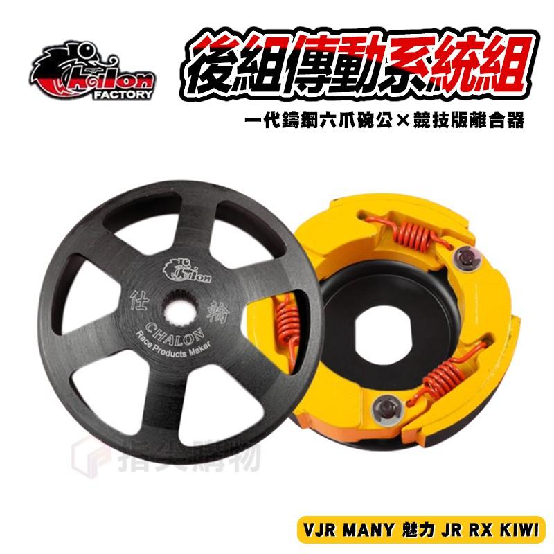 仕輪 一代鑄鋼六爪 碗公× 競技版 離合器 鑄鋼 傳動 後組 適用於 VJR MANY 110 125 JBUBU 魅力