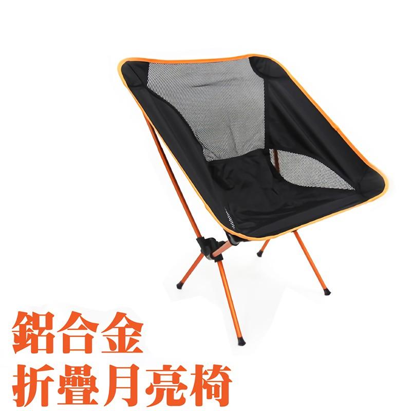 月亮椅 折疊椅 鋁合金摺疊椅 登山 露營 童軍椅 椅子 戶外椅 帆布椅 排隊 釣魚 海灘