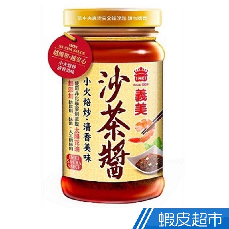 義美 沙茶醬(125g/罐) 現貨 蝦皮直送