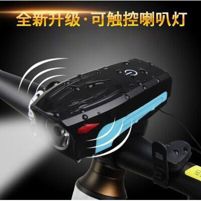 【新品現貨】自行車車前USB充電觸控喇叭山地車喇叭鈴鐺騎行裝備