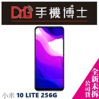 小米10 Lite 5G 8G/ 256G 攜碼 台哥大 遠傳 優惠價 板橋 手機博士 新北市