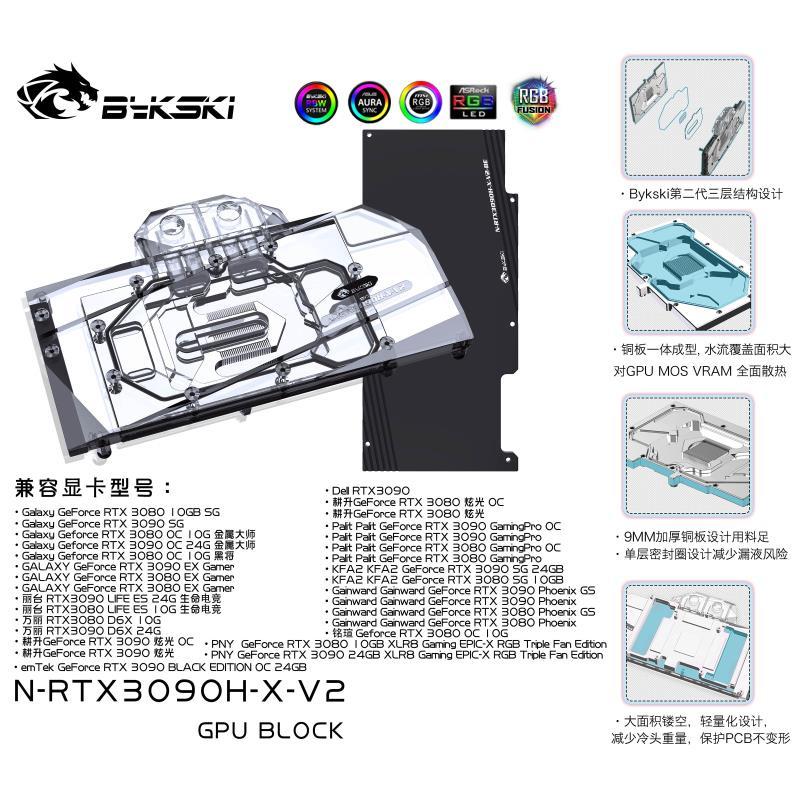 Bykski N-RTX3090H-X-V2 NVIDIA公版RTX3090/3080 顯卡冷頭散熱器#東金靚淘運動