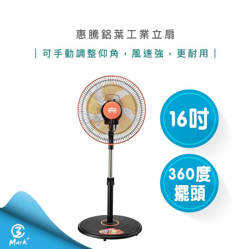 【Mark3C】惠騰 16吋 手動 仰角 360度 旋轉立扇 FR-1668 台灣製造 電風扇