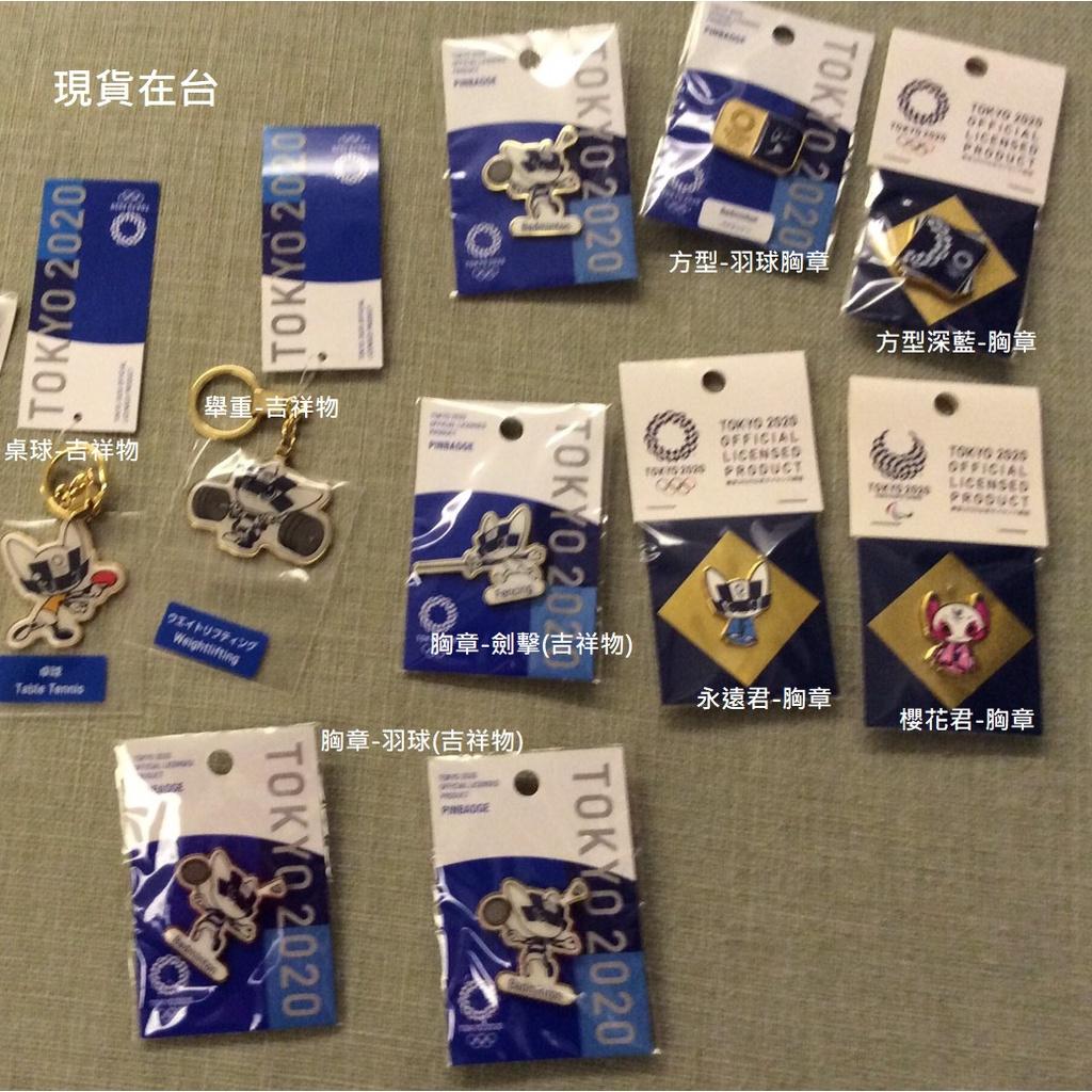 日本 東京奧運 運動圖騰徽章 鑰匙圈 吊飾 衣服 2020奧運商品 競賽徽章 保溫瓶 馬克杯