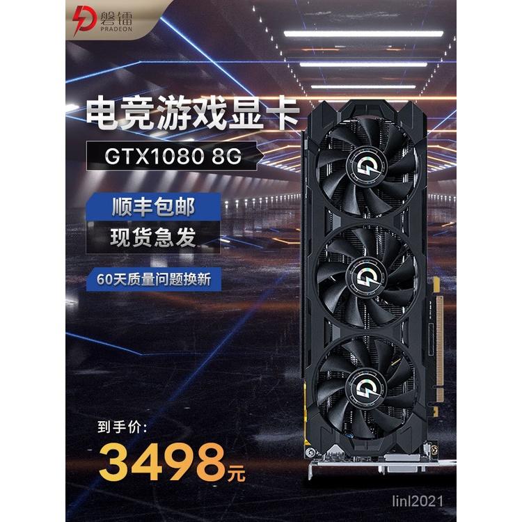 【保質保量 現貨】磐鐳gtx1080 8G/1070ti顯卡高配電腦遊戲2070/2060super獨立顯卡
