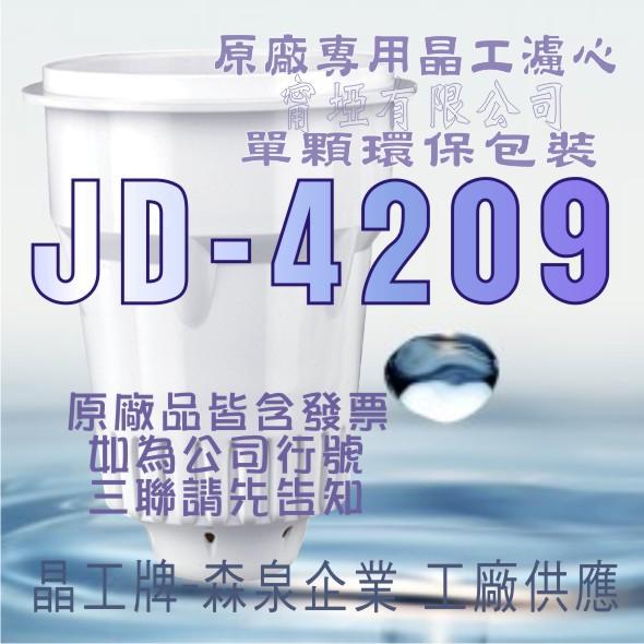 原廠專用晶工濾心 晶工牌 飲水機 JD-4209 晶工原廠專用濾心