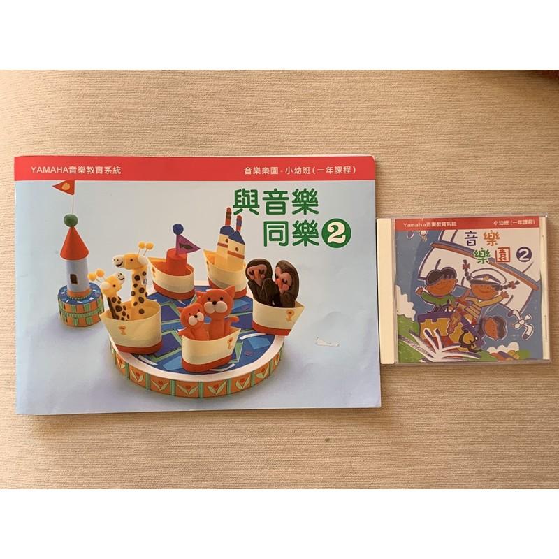 Yamaha 音樂樂園 小幼班 課本+CD