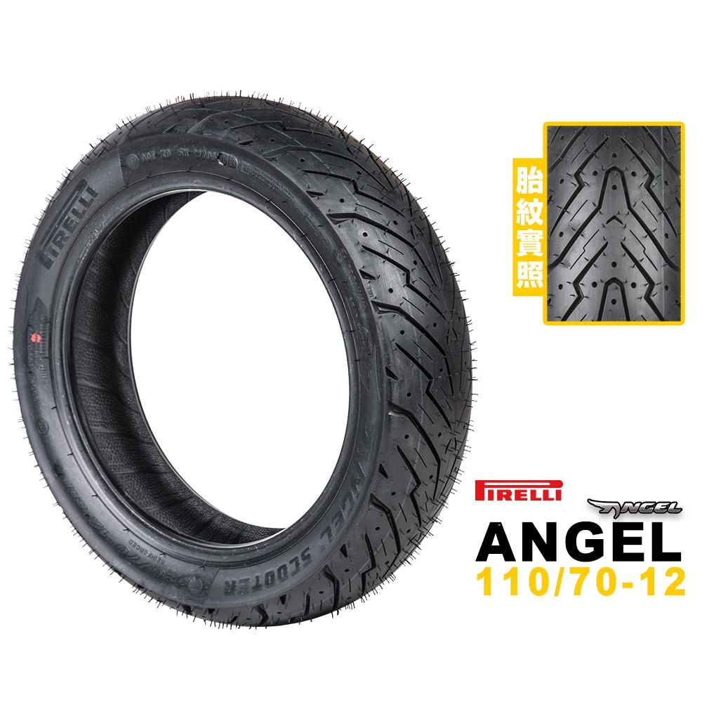 PIRELLI 倍耐力 ANGEL SCOOTER 天使胎 110/70-12 F/R