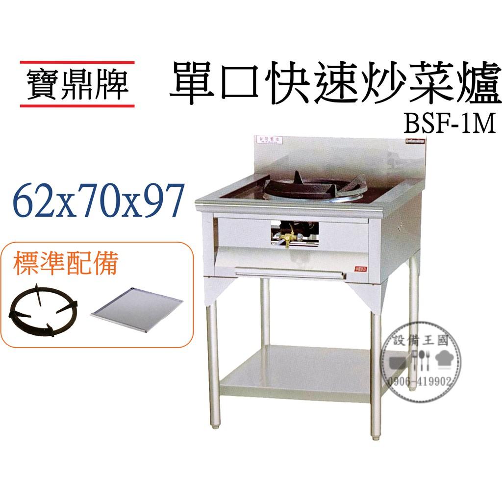 《設備王國》寶鼎牌 單口快速炒菜爐台 落地型炒菜爐