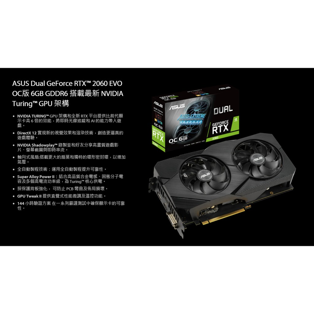 拆封新品【ASUS 華碩】DUAL-RTX2060-O6G-GAMING-EVO 顯示卡 附發票