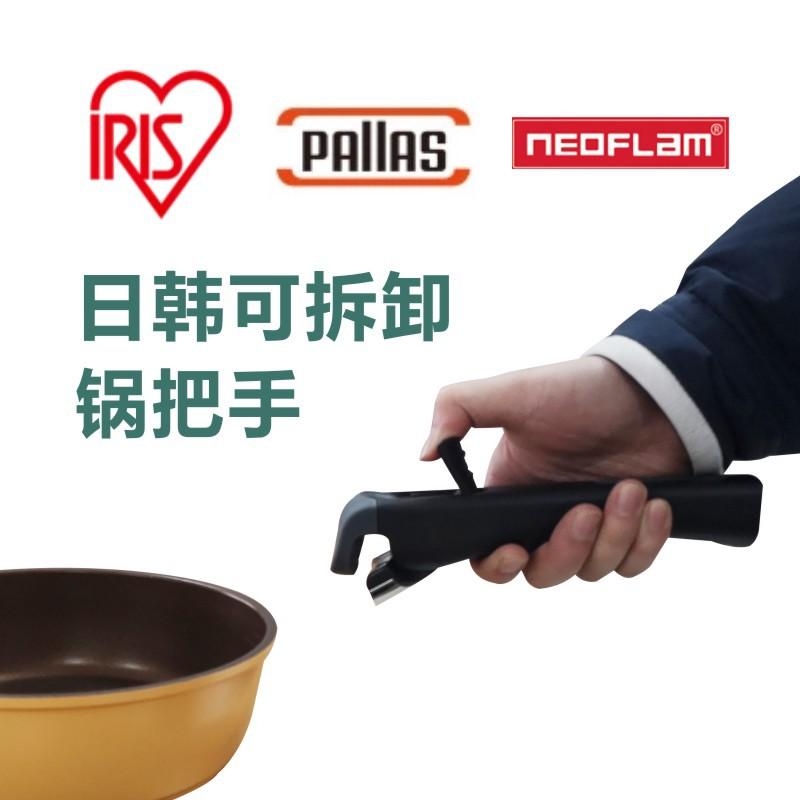 、精品pallas鍋把手iris鍋柄neoflam配件戶外活動移動分離可拆卸鍋手柄