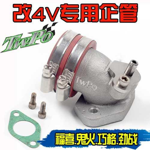 TWPO福喜鬼火RS100改裝4V勁戰中置缸頭 加大化油器 歧管企管接口