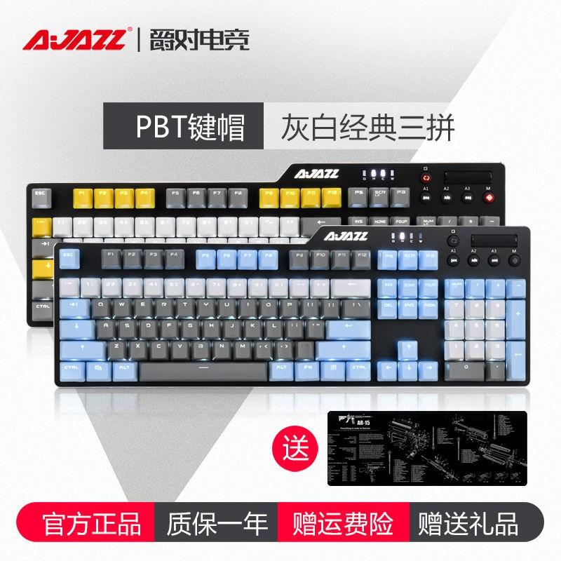 《電器商城》新款黑爵AK35I游戲機械鍵盤青軸黑軸茶軸紅軸筆記本臺式電腦宏電競PBT