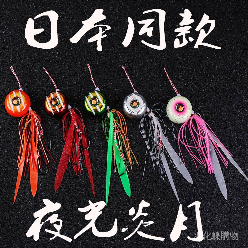 45/60/80/100/120/150/180克 真鯛餌 19款日本同款夜光炎月海釣鉛魚 fyDi