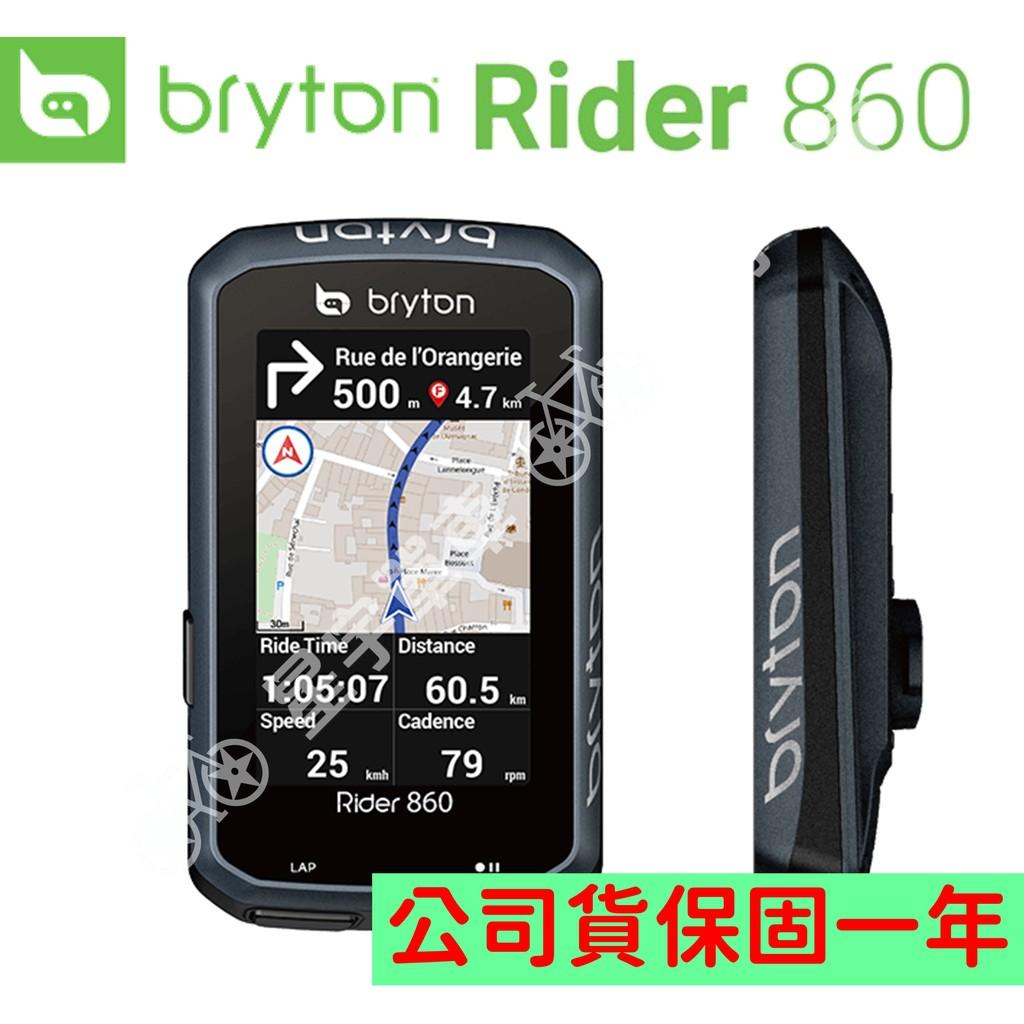 【星宇單車】Bryton Rider 860 860E 860T 碼表 原廠公司貨 / 保固一年