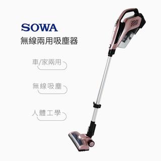 [福利品]SOWA首華充電吸塵器 STC-KYR06DC