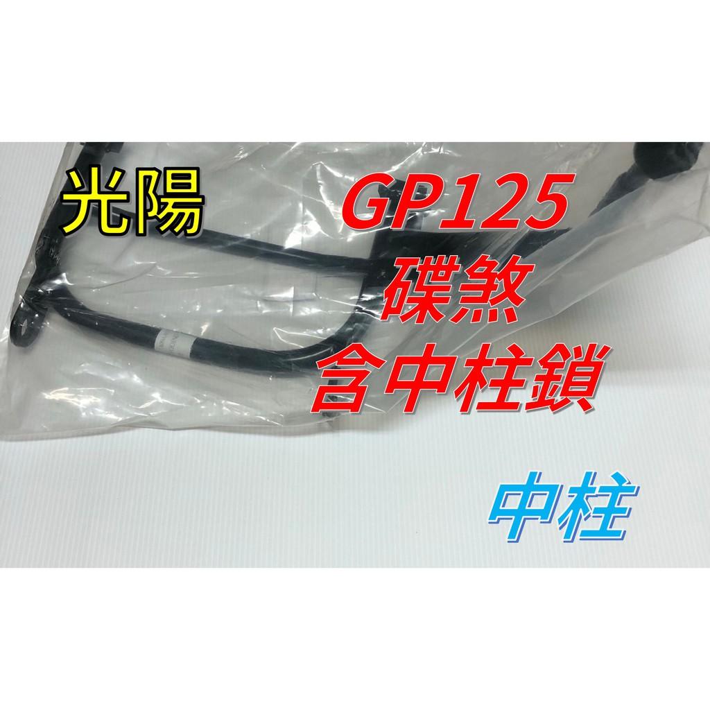 【光陽】 [GP-125] 碟煞 含中柱鎖 副廠 機車 中柱