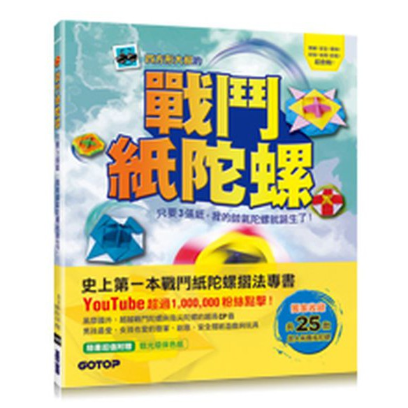 【ttbooks】戰鬥紙陀螺:只要3張紙,我的帥氣陀螺就誕生了!