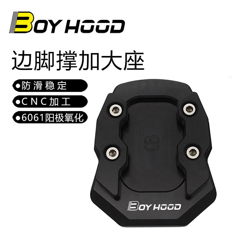 適用於本田CB650F CB500 CB300 CB150改裝 邊腳撐加大座