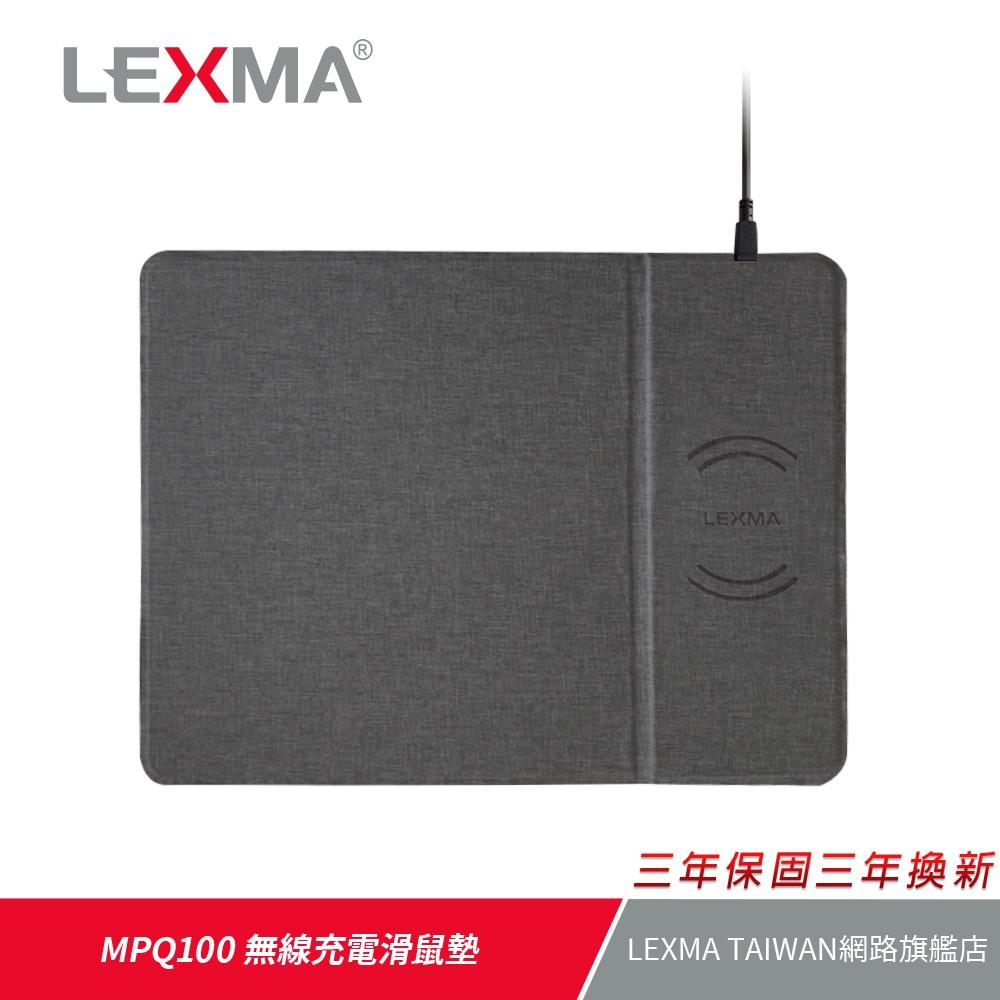 LEXMA MPQ100 不織布 無線充電滑鼠墊_北歐風格 Qi無線充電鼠墊 可折疊 無線充電 QI