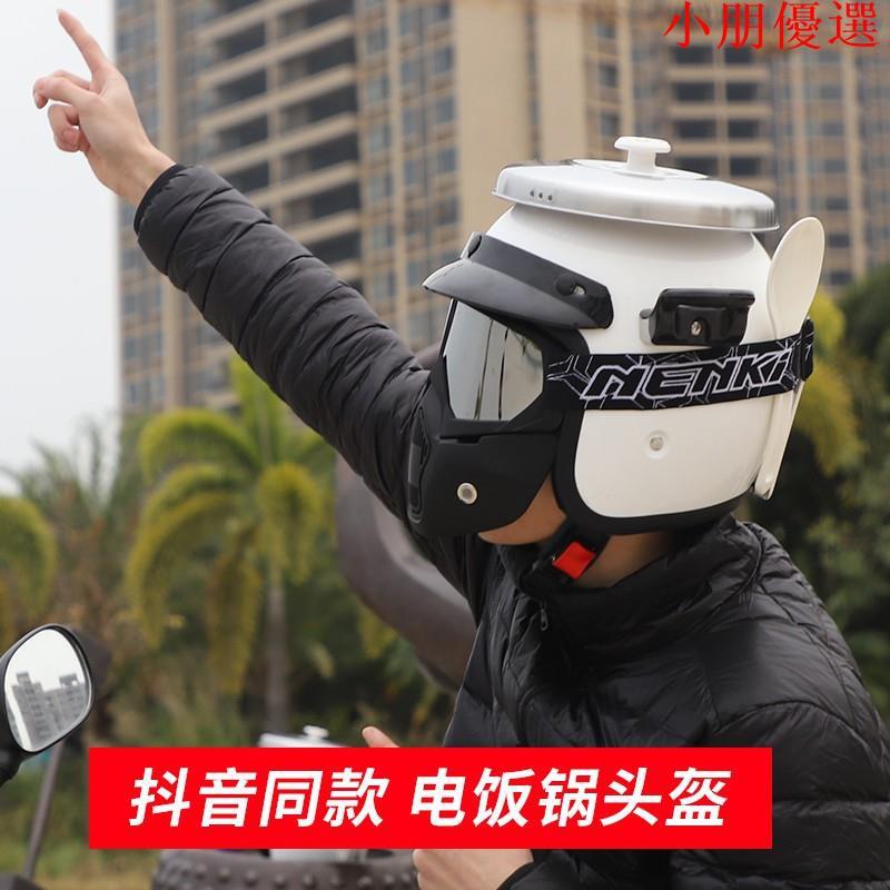 網紅電鍋頭盔抖音同款電動摩托車頭盔搞怪另類個性電飯煲安全帽小朋優選