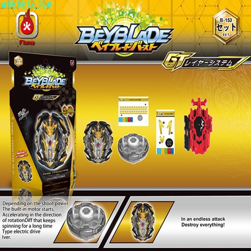 爆裂陀螺 B-153-02 黑色終焉神龍電動旋轉燈光合金陀螺軸套裝 戰鬥陀螺 兒童玩具 生日禮物 B153