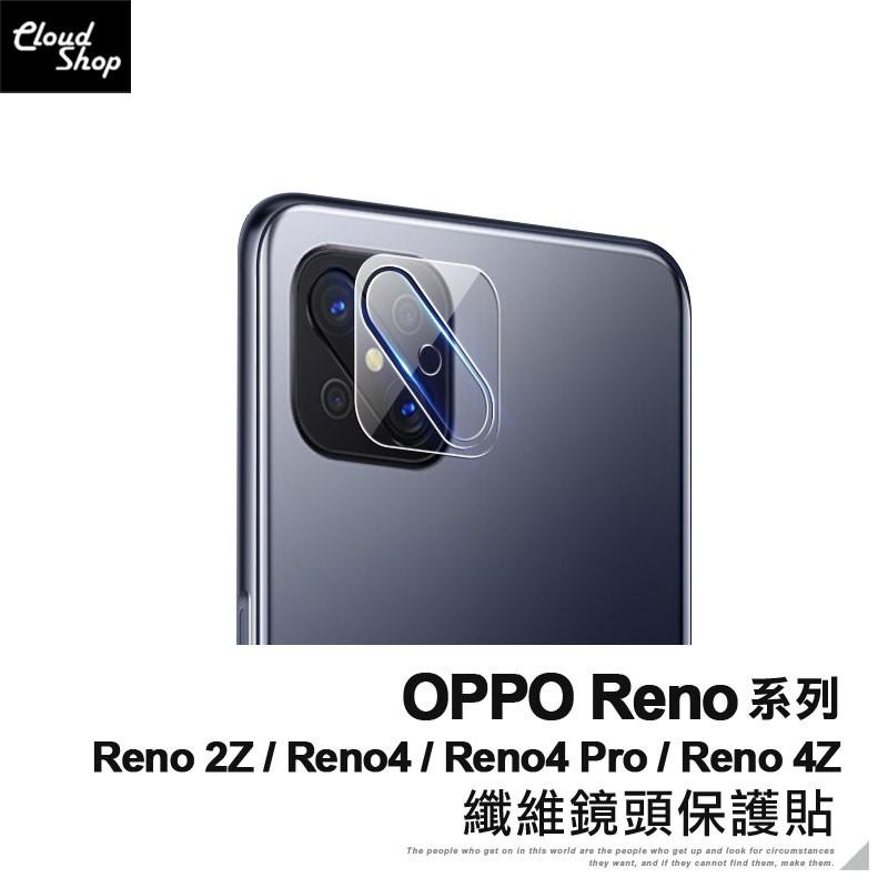 OPPO Reno系列 鏡頭保護貼 適用Reno 2Z Reno4 Pro Reno 4Z 鏡頭貼 保護貼
