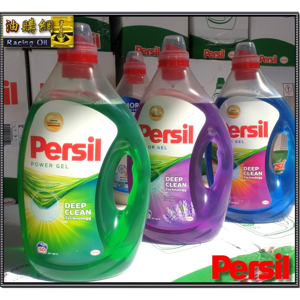 【居家寶】Persil 濃縮 寶瀅 洗衣精 高效能 強力洗淨 寶瀅 50杯 綠色 洗衣 Costco 3.65 2.5