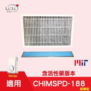HEPA 活性碳濾心 適用 3M 淨呼吸 CHIMSPD-188 Slimax空氣清淨機濾網 1濾心+1光觸媒 新北市