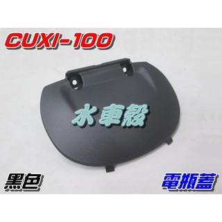 【水車殼】山葉 舊款 CUXI 100  電瓶蓋 黑色 單價$90元 CUXI 舊QC 4C7 37C 全新副廠件 嘉義縣