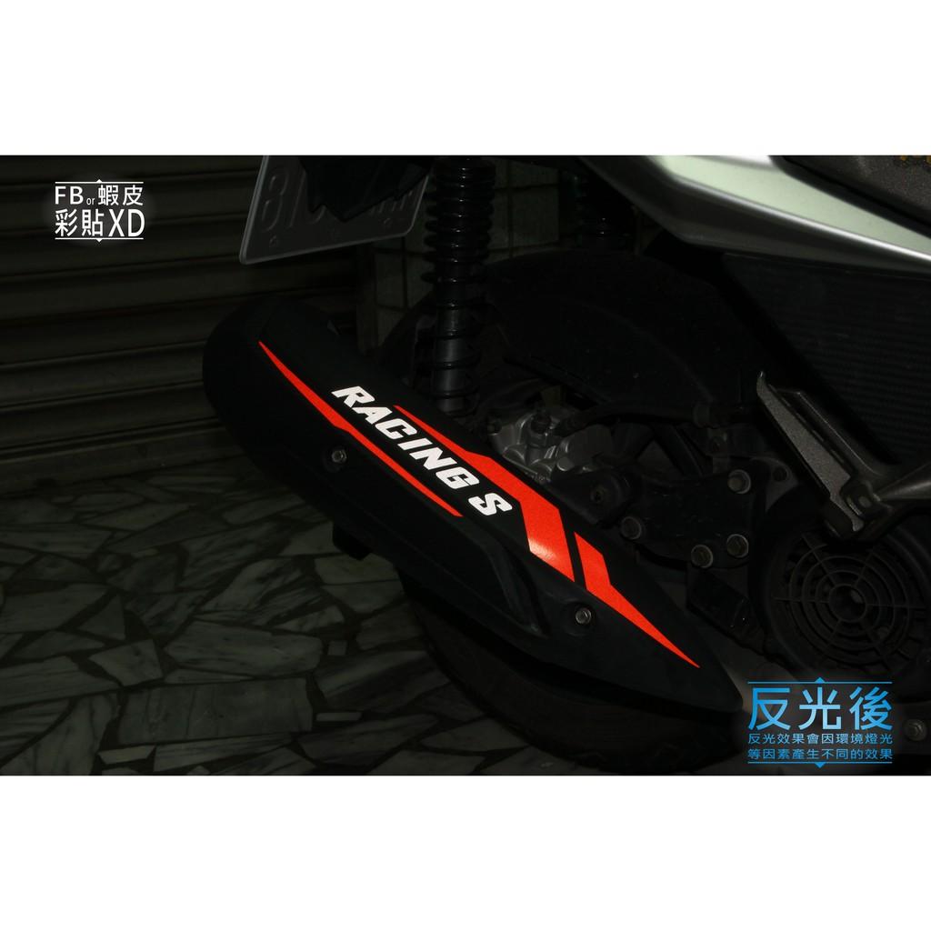 【彩貼XD】kymco.Racing S 排氣管防燙蓋反光貼紙.3M反光貼紙.機車貼紙.雷霆S.125.150.一號圖