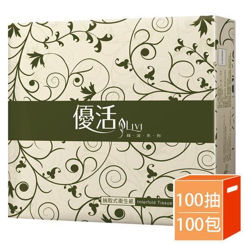【優活Livi】抽取式衛生紙 100抽x10包x10串/箱購  有發票