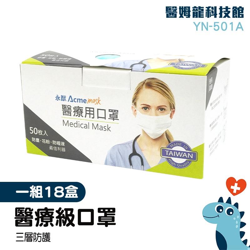 天青藍 紫色口罩 榮譽出品 醫用口罩 平面口罩 醫療用口罩 50入盒裝 一次性 口罩工廠 YN-501A 一箱18盒