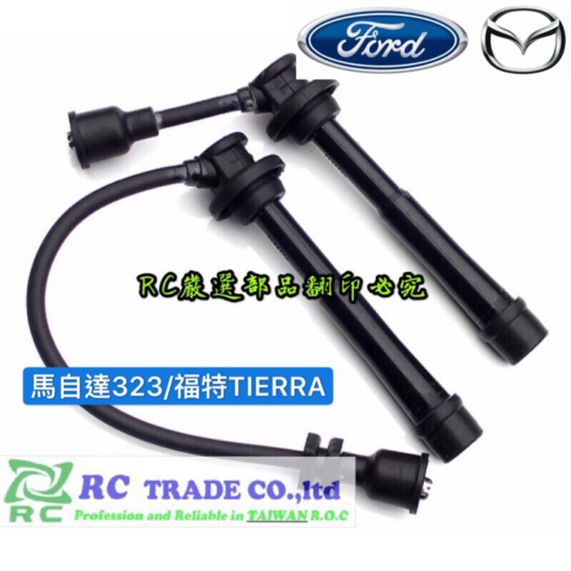 福特 TIERRA 馬自達 323 MAV PREMACY 高壓矽導線 高壓線  PROTEGE 日本線 正廠