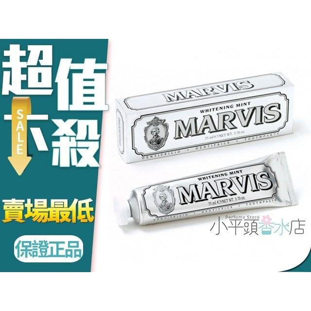 《小平頭香水店》義大利 Marvis 牙膏 亮白薄荷 85ML 牙膏界的愛瑪仕