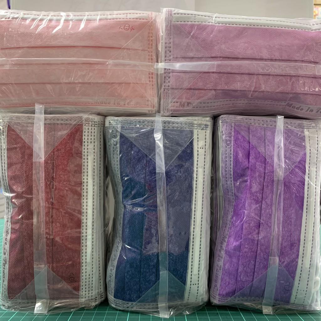 宏瑋 醫用平面口罩 50入/盒 現貨 MD雙鋼印 (5種顏色)